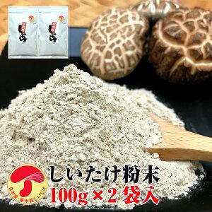 干し椎茸 国産 しいたけ 粉末 100g×2袋入 原木栽培 無農薬 無添加(パウダー しいたけ粉)