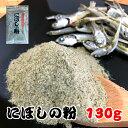 国産 煮干し 粉末 130g(煮干し粉 にぼし 粉 パウダー カルシウム 離乳食)