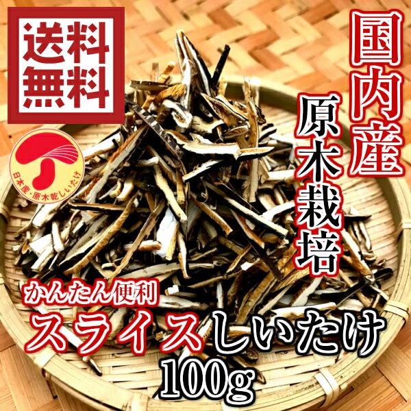 干し椎茸 国産 スライス 100g 原木栽培 (干ししいたけ 干しシイタケ)