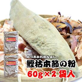 国産 かつお節 粉末 鰹枯本節の粉 60g×2袋入(鰹節 鰹節粉末 かつおぶし パウダー 離乳食)