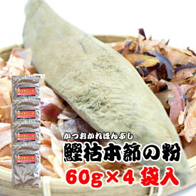 国産 かつお節 粉末 鰹枯本節の粉 60g×4袋入(鰹節 鰹節粉末 かつおぶし パウダー 離乳食)