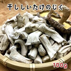 【訳あり】干し椎茸 国産 じく 100g 長野県産(干しシイタケ 干ししいたけ 乾しいたけ 乾燥シイタケ 乾燥椎茸)