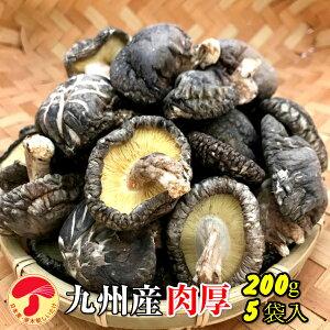 干し椎茸 九州産 肉厚 200g 5袋入(干しシイタケ 干ししいたけ 乾しいたけ 乾燥シイタケ 乾燥椎茸 国産 原木)