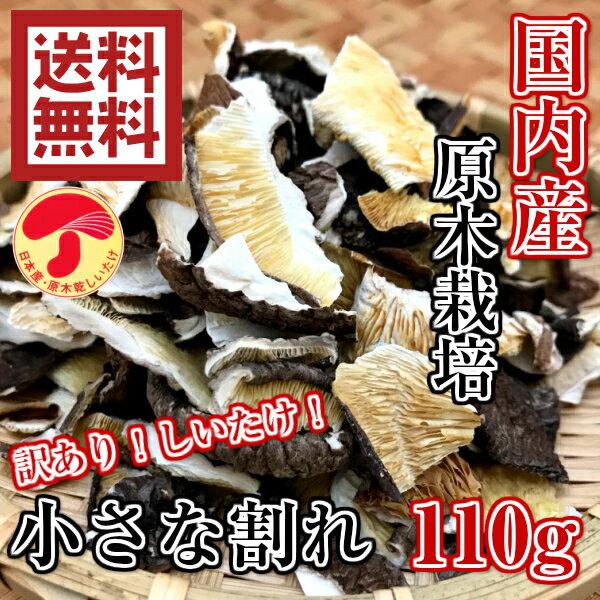 干し椎茸 国産 訳あり 小さな割れ 110g 原木栽培 (国産 干ししいたけ 干しシイタケ)