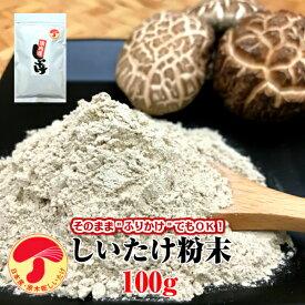 干し椎茸 国産 しいたけ 粉末 100g 原木栽培 無農薬 無添加パウダー 粉 だし ダシ 出汁 離乳食 しいたけ茶
