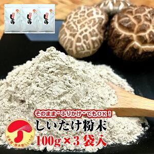 干し椎茸 国産 しいたけ 粉末 100g×3袋入 原木栽培 無農薬 無添加(パウダー しいたけ粉)