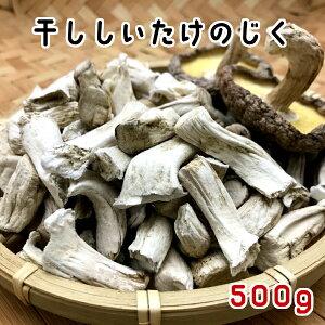 【訳あり】干し椎茸 国産 じく 500g 長野県産(干しシイタケ 干ししいたけ 乾しいたけ 乾燥シイタケ 乾燥椎茸)