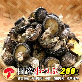 干し椎茸 国産 小つぶ 200g(干しシイタケ 干ししいたけ 乾しいたけ 乾燥シイタケ 乾燥椎茸 原木)