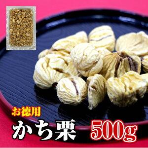 勝栗 500g お徳用 イタリア産 (かちぐり かち栗)