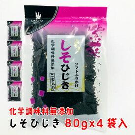 ひじき ふりかけ しそひじき 80g×4袋入 化学調味料無添加ごま入り ソフト 大忠食品