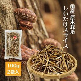 干し椎茸 国産 スライス 100g×2袋入り 原木栽培 無農薬( しいたけ 干ししいたけ 干しシイタケ 乾燥しいたけ 乾燥シイタケ 沼 )