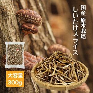 干し椎茸 国産 スライス 300g チャック付き袋 原木栽培 無農薬( しいたけ 干ししいたけ 干しシイタケ 乾燥しいたけ 乾燥シイタケ 沼 )
