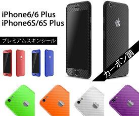 【即納】iPhone5S/6/6S Plus ケースより外観を美しく上品に!【iPhone6S カーボン調プレミアムスキンシール】アルミバンパーと併用で個性を演出!【RCP】【10P23Apr16】
