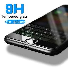 「ネコポス送料無料」iPhone SE2(2020)/7/8用ガラスフィルム「第二世代iPhone SE」「iPhone8」「iPhone7」「硬度9H/防指紋/飛散防止」