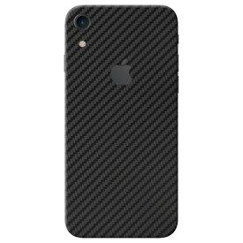 【即納】iPhone XR ケースより外観を美しく上品に!【iPhone XR カーボン調プレミアムスキンシール】【カーボンブラック】