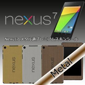 【ネコポス送料無料】【即納】【新型/2013】Nexus7 ケースより外観を美しく上品に!【第2世代 Nexus7 メタル調プレミアムスキンシール】【RCP】【10P23Apr16】