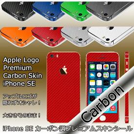 【即納】iPhone SE/5S ケースより外観を美しく上品に!【iPhone SE カーボン調プレミアムスキンシール】アルミバンパーと併用で個性を演出!【RCP】【10P23Apr16】