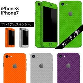 【即納】iPhone8 ケースより外観を美しく上品に!【iPhone8/7 カーボン調プレミアムスキンシール】アルミバンパーと併用で個性を演出!【RCP】【10P23Apr16】