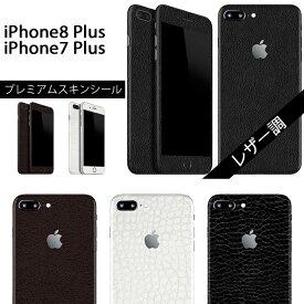 【即納】iPhone8 Plus ケースより外観を美しく上品に!【iPhone8 Plus/7 Plus レザー調プレミアムスキンシール】アルミバンパーと併用で個性を演出!【RCP】【10P23Apr16】