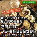 アワビ付プチ海鮮BBQセット(アワビ2個サザエ4個大アサリ4個)[魚介類] ランキングお取り寄せ