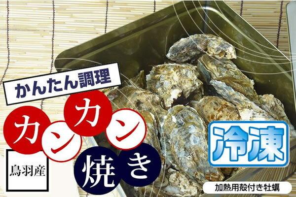 牡蠣のカンカン焼き 桃こまち 20個 (冷凍) 軍手、ナイフ付[牡蠣]