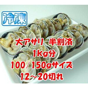 大アサリ 100/150gサイズ 半割済 冷凍 6〜10個 (12〜20切れ) 1kg分 [大アサリ]