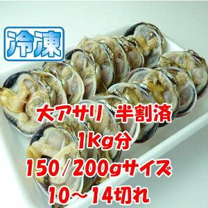 大アサリ 150/200gサイズ 半割済 冷凍  5〜7個(10〜14切) 1kg分 [大アサリ]