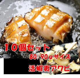 活蝦夷あわび 80g〜90g 10枚 [あわび]