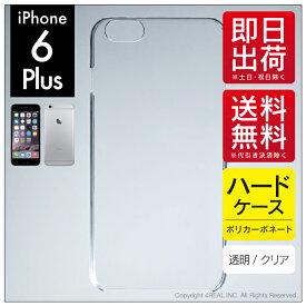 【iPhone用ケーブルプレゼント】【即日出荷】 iPhone 6 Plus/Apple用 無地ケース (クリア) 【無地】アップル iphone6 plus iphone6 plus ケース iphone6 plus カバー アイフォーン6プラス ケース アイフォーン6プラス カバー iphone 6 plus case