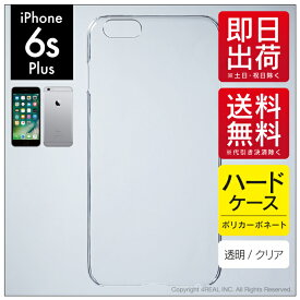 【iPhone用ケーブルプレゼント】【即日出荷】 iPhone 6s Plus/Apple用 無地ケース (クリア) 【無地】iphone6splus ケース iphone6splus カバー iphone 6s plus ケース iphone 6s plus カバー アイフォン6sプラス ケース アイフォン6sプラス カバー