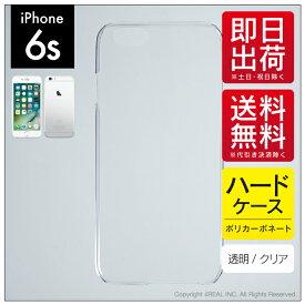 【iPhone用ケーブルプレゼント】【即日出荷】 iPhone 6s/Apple用 無地ケース (クリア) 【無地】iphone6s ケース iphone6s カバー iphone 6s ケース iphone 6s カバー アイフォーン6s ケース アイフォーン6s カバー アイフォン6s ケース