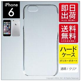 【iPhone用ケーブルプレゼント】【即日出荷】 iPhone 6/Apple用 無地ケース (クリア) 【無地】iphone6 ケース iphone6 カバー iphone 6 ケース iphone 6 カバーアイフォーン6 ケース アイフォーン6 カバー iphoneケース ブランド iphone ケース