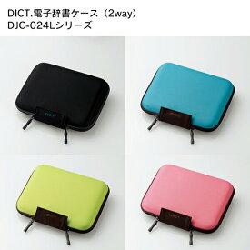 ELECOM(エレコム) DICT.電子辞書ケース(2way) DJC-024L