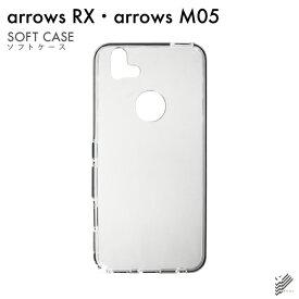 【Type-Cケーブルプレゼント】【即日出荷】 arrows RX/M05/MVNOスマホ(SIMフリー端末)・楽天モバイル用 無地ケース (ソフトTPUクリア) 【無地】arrows rx m05 ケース arrows rx m05 カバー rx m05 ケース rx m05 カバー アローズrx m05 ケース アローズrx m05