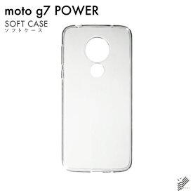 【Type-Cケーブルプレゼント】【即日発送】 moto g7 POWER XT1955/MVNOスマホ(SIMフリー端末)用 無地ケース (ソフトTPUクリア) 【無地】mvno simフリー 携帯 motog7power モトローラ スマホ moto g7 power xt1955 moto g7 power ケース moto g7 power カバー