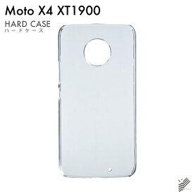 【即日出荷】 Moto X4 XT1900/MVNOスマホ(SIMフリー端末)用 無地ケース (クリア) 【無地】moto x4 ケース moto x4 カバー motox4 ケース motox4 カバー モト x4 ケース モト x4 カバー モトx4ケース モトx4カバー simフリー android