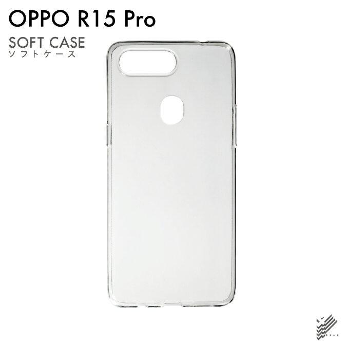 【即日発送】 OPPO R15 Pro/MVNOスマホ(SIMフリー端末)用 無地ケース (ソフトTPUクリア) 【無地】oppo スマホ oppo スマートフォン oppo スマホケース oppo スマホカバー オッポ スマホケース オッポ スマホカバー フランスメーカー OPPO