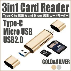 【送料無料】【カードリーダー】【USB 3.1 Type C to Micro USB / USB 2.0】 【3 in 1】3in1 高速転送 Type cハブ マルチカードリーダー SD・microSD カードリーダー usb3.1 カードリーダー usbc Apple MacBook マックブック スマホ スマートフォン otg usb type-c 人気