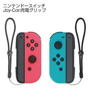 【3月頃入荷予定】【送料無料】【Nintendo Switch Joy-Con 充電 グリップ】ニンテンドー スイッチ ジョイコン 充電ハンドル ジョイコン チャージャーコントローラー 充電ホルダー 急速充電 携帯便