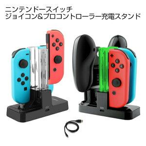 【送料無料】【Nintendo Switch Joy Con & Pro Controller 充電器 スタンド】ニンテンドー スイッチ ジョイコン プロ コントローラー 本体 同時充電 充電 スタンド ジョイコン チャージャーコントローラ