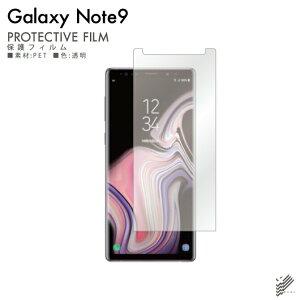 【即日出荷】 Galaxy Note9 SCV40・SC-01L/au・docomo 液晶保護フィルム 保護フィルム 光沢 保護シート 液晶保護フィルム 透明 保護フィルム 液晶 保護 フィルム シート 液晶フィルム 液晶シート 保護