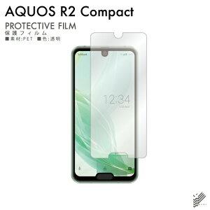 【即日出荷】 AQUOS R2 Compact 803SH・SH-M09/SoftBank・MVNOスマホ(SIMフリー端末) 液晶保護フィルム 保護フィルム 光沢 保護シート 液晶保護フィルム 透明 保護フィルム 液晶 保護 フィルム シート