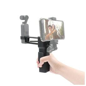【送料無料】【STARTRC】【ST-1105466】【DJI Osmo Pocket】【DJI オズモ ポケット】【Handheld Z-Axis Gimbal Stabilizer】【ハンドヘルド Z-アクシィス ジンバル スタビライザー】【スマホ取り付け可能】【ミニ三脚取り付け可能】【LEDライト取り付け可能】