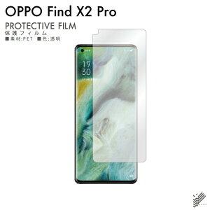 【即日出荷】 OPPO Find X2 Pro OPG01/au 液晶保護フィルム 保護フィルム 光沢 保護シート 液晶保護フィルム 透明 保護フィルム 液晶 保護 フィルム シート 液晶フィルム 液晶シート 保護フィルム