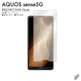 【即日出荷】 AQUOS sense5G SHG03・SH-53A・A004SH・AQUOS sense4 SH-41A・SH-M15・AQUOS sense4 lite/au・docomo・楽天モバイル・MVNOスマホ(SIMフリー端末) 液晶保護フィルム 保護フィルム 光沢 保護シート 液晶保護フィルム 透明 保護フィルム 液晶 保護 フィルム