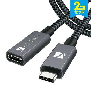【お買い得】【2本セット】【送料無料】【iVANKY】【VBD43】【2m】【4K/60Hz】 【USB-C Male to USB-C Female】USB Type-C 延長 ケーブル USB 3.1 Gen 2 10Gbps 高速データ転送 3A急速充電 typec タイプc 変換