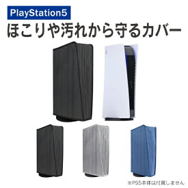 【送料無料】【MG5-04】【Dust proof Protective cover】【ダスト プルーフ プロテクティブ カバー】【PS5】【PlayStation 5】【プレイステーション 5】プレステ 5 本体 アクセサリー 保護 ケース カバー ほこり 傷 汚れ 防止 人気 便利グッズ
