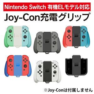 【送料無料】【Skull & Co.】【JoyGrip】【Rechargeable Joy-Con Grip】【充電式 Joy-Con グリップ】【Nintendo Switch】【任天堂スイッチ】【ニンテンドースイッチ】ジョイコン コントローラー 充電 可能 プ