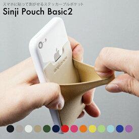【送料無料】【ROOX】 ステッカーブルポケット Sinji Pouch Basic2スマホアクセ icカード カード 収納ポケット 背面ポケット ステッカーポケット iPhone アイフォン アイフォーンスマートフォン スマホ 人気 便利 簡単 激安