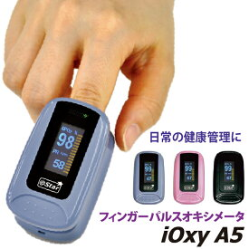 【送料無料】パルスオキシメータ アイオキシ iOxy A5 血中酸素濃度計 医療用 成人 小児 小学生 児童